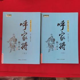 中国古典将侠小说:呼家将(上下)青少年图文阅读版