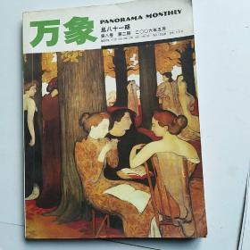 万象 (2006年5月) 第八卷 第二期