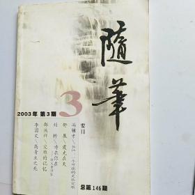 随笔(2003年第3期)