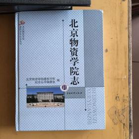 北京物资学院志