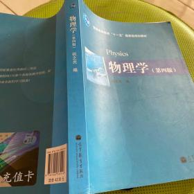 """物理学(第4版)/普通高等教育""""十一五""""国家级规划教材"""
