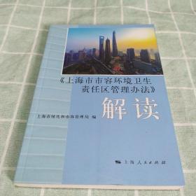 《上海市市容环境卫生责任区管理办法》解读