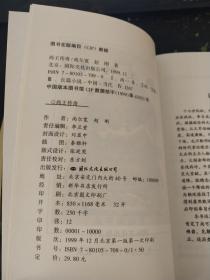 尚王演义评书连播