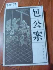 包公案(冯不异/校点)宝文堂书店【货号:下11-73】正版。详见书影,实物拍照