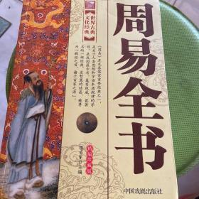 世界古典文化经典(四本合售)