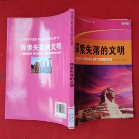 中国学生科学素质培养必读书:探索失落的文明(彩图版)