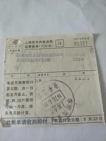 74年上海市市内电话局《话费账单江》**