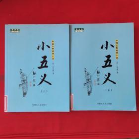 中国古典将侠小说:小五义  上下