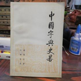 中国字典史略   中华书局1983年一版一印