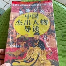 最著名的中国杰出人物导读:近百部中国杰出人物精彩故事汇聚一册:少年彩图版