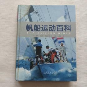 帆船运动百科【精装16开】