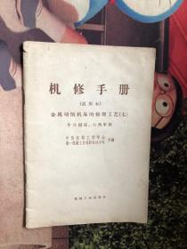 机修手册(试用本)经书切割机床的修理工艺(七)