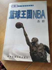 篮球王国NBA  英语.体育欣赏系列