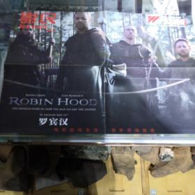 影民,一张罗宾汉的海报