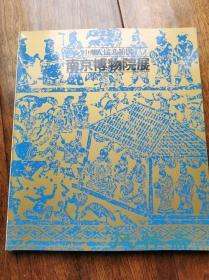 南京博物院展 16开百余藏品日本展 陶瓷 绘画 工艺品等