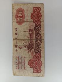 第三套人民币壹圆劵