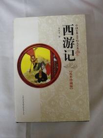 西游记(精装) 足本珍藏版