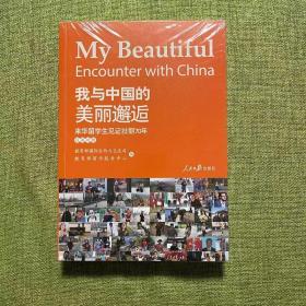 我与中国的美丽邂逅:来华留学生见证壮丽70年(汉英对照)