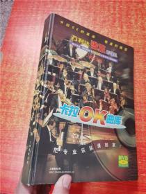 万利达歌王影碟机 卡拉OK曲库 精装