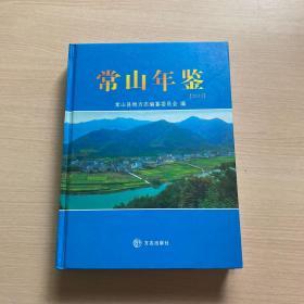 常山年鉴 2012
