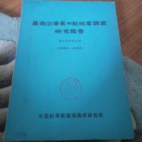 华南沿海第四纪地质调查研究报告