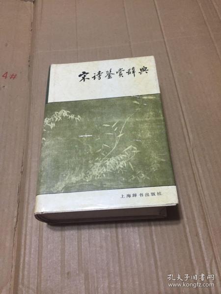 宋诗鉴赏辞典
