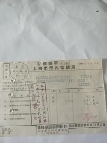 56年话费账单上海市市内电话局**
