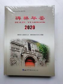 碑林年鉴2020{未拆封}