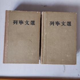 列宁文选【两卷集】【第一卷/第二卷全】