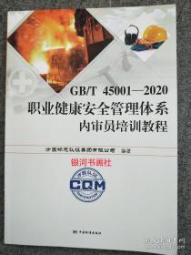 GB/T45001-2020职业健康安全管理体系内审员培训教程