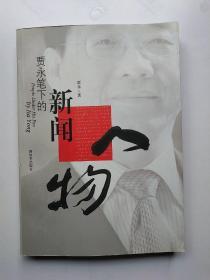 贾永新闻作品选. 人物
