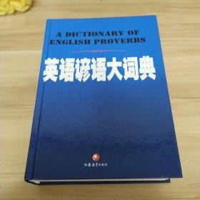 英语谚语大词典(内页干净)