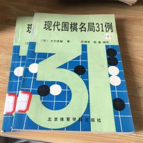 现代围棋名局31例 上 下 全两册 合售 馆藏 无笔迹