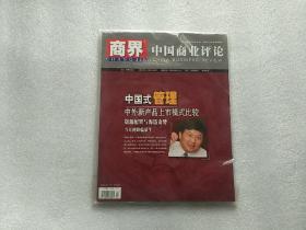 商界:中国商业评论  试刊号