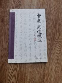 中华武道概论