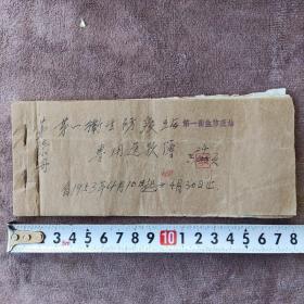 1953年中国人民银行专用送款薄一本20多页(第一卫生防疫站)