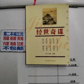 中国传统文化经典文化;经世奇谋