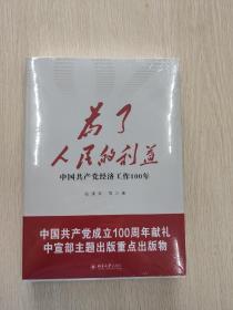 为了人民的利益—— 中国共产党经济工作100年