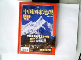 中国国家地理 选美中国特辑 (全新)
