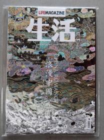 生活月刊杂志 2019年6月 总163期 浪漫中国