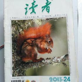 读者杂志〈2O丨3全年24本)合售