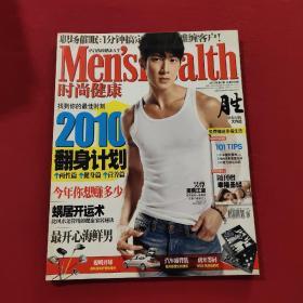 全球最热男性杂志---时尚健康2010.1