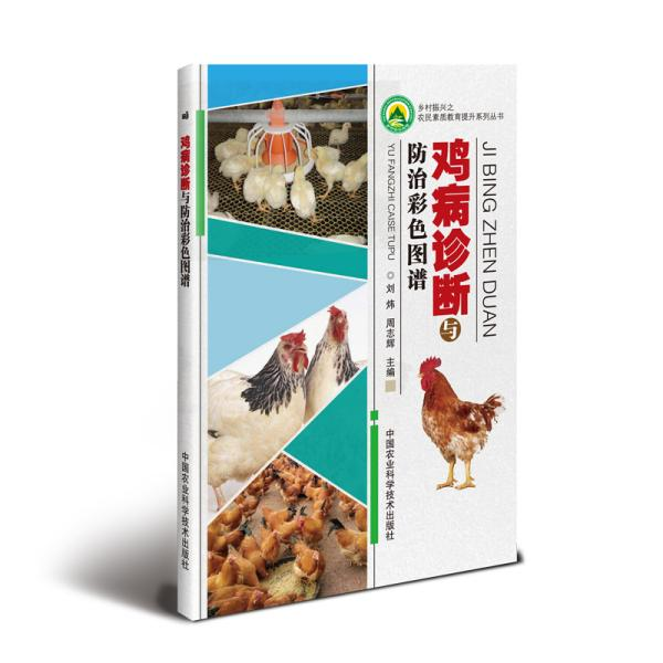 鸡病诊断与防治彩色图谱