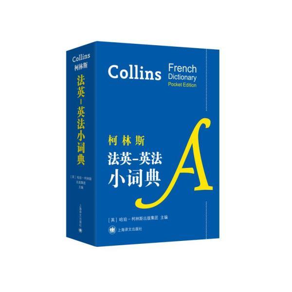 柯林斯法英-英法小词典