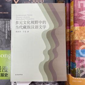 多元文化视野中的当代藏族汉语文学(一版一印)