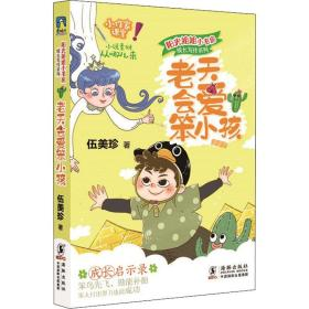 阳光姐姐小书房成长写作系列·老天会爱笨小孩