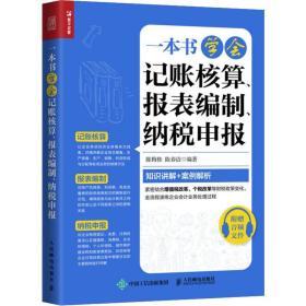一本书学会记账核算报表编制纳税申报