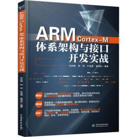 ARMCortex-M体系架构与接口开发实战