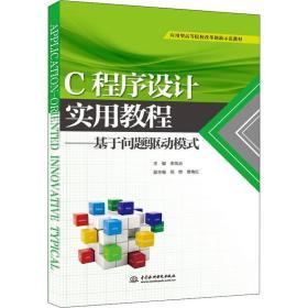 C程序设计实用教程——基于问题驱动模式(应用型高等院校改革创新示范教材)