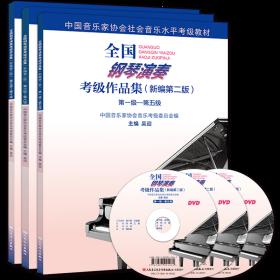 钢琴演奏级作品集(新编第2版)(1-10级) 音乐考级 吴迎 著